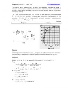 Решение задачи 4.3, вариант 73, Л.А.Бессонов, ТОЭ