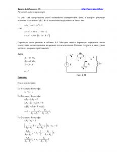 Решение задачи 4.4, вариант 93, Л.А.Бессонов, ТОЭ
