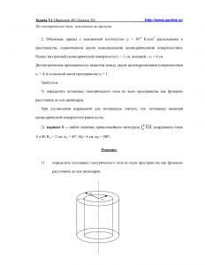 Решение задачи 5.1, Вариант 40, Л.А.Бессонов, ТОЭ