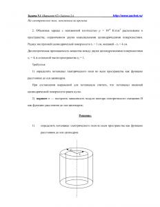 Решение задачи 5.1, Вариант 62, Л.А.Бессонов, ТОЭ