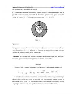 Решение задачи 5.2, Вариант 6, Л.А.Бессонов, ТОЭ