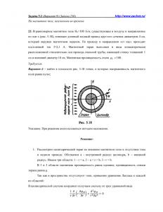Решение задачи 5.2, Вариант 9, Л.А.Бессонов, ТОЭ