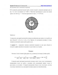 Решение задачи 5.2, Вариант 13, Л.А.Бессонов, ТОЭ
