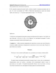 Решение задачи 5.2, Вариант 33, Л.А.Бессонов, ТОЭ