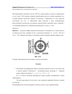 Решение задачи 5.2, Вариант 49, Л.А.Бессонов, ТОЭ