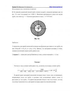Решение задачи 5.2, Вариант 53, Л.А.Бессонов, ТОЭ
