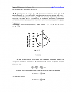 Решение задачи 5.2, Вариант 54, Л.А.Бессонов, ТОЭ