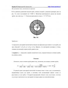 Решение задачи 5.2, Вариант 66, Л.А.Бессонов, ТОЭ