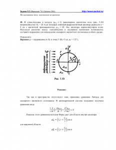 Решение задачи 5.2, Вариант 74, Л.А.Бессонов, ТОЭ