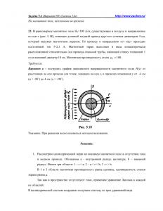 Решение задачи 5.2, Вариант 89, Л.А.Бессонов, ТОЭ