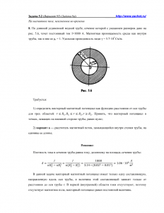 Решение задачи 5.2, Вариант 93, Л.А.Бессонов, ТОЭ