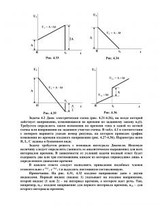 Решебник задачи 4.2 (Задание №4) по ТОЭ, ТюмГНГУ