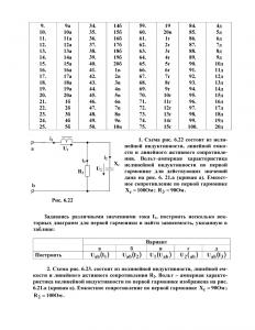 Решебник задачи 6.2 (Задание №6) по ТОЭ, ТюмГНГУ