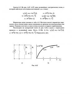 Решебник задачи 6.3 (Задание №6) по ТОЭ, ТюмГНГУ