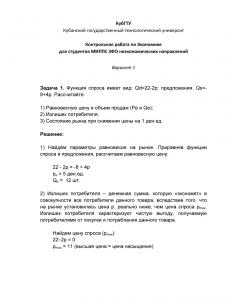 Контрольная работа по Экономике, Вариант 1, КубГТУ