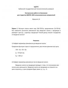 Контрольная работа по Экономике, Вариант 15, КубГТУ