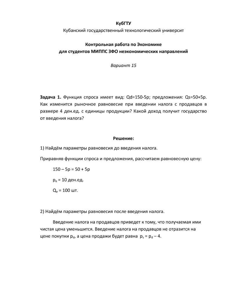 работа по Экономике Вариант КубГТУ Контрольная работа по Экономике Вариант 15 КубГТУ
