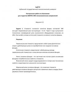 Контрольная работа по Экономике, Вариант 21, КубГТУ