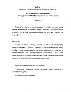 Контрольная работа по Экономике, Вариант 24, КубГТУ