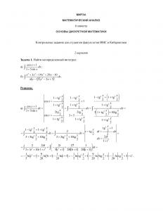Решение типового расчета по Математическому Анализу, II семестр, ВМС и Кибернетика, МГТУ МИРЭА, Вариант 2
