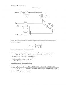 Решение РГР №3 Расчет трехфазной электрической цепи, ПГНИУ (ПГТУ), Вариант 40
