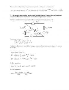 Расчет переходных процессов в линейных электрических цепях второго порядка, ПГНИУ (ПГТУ), Вариант 40, Специальность АЭП (АТПП), N=1