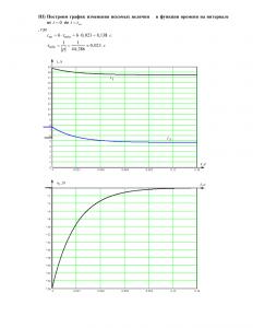 Решение домашнего задания №3 «Переходные процессы в линейных цепях первого порядка», Вариант 9, РГУНиГ