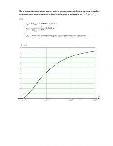 Решение задачи 4.1 (Задание №4) по ТОЭ, Вариант 8, ТюмГНГУ