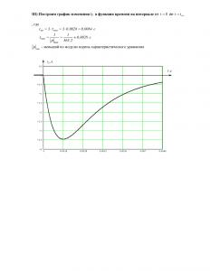 Решение задачи 4.1 (Задание №4) по ТОЭ, Вариант 36, ТюмГНГУ