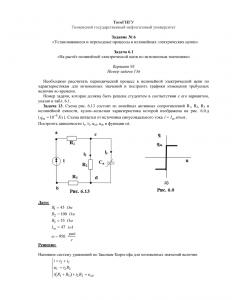 Решение задачи 6.1 (Задание №6) по ТОЭ, Вариант 93, ТюмГНГУ