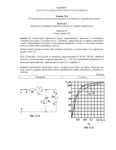 Решение задачи 6.2 (Задание №6) по ТОЭ, Вариант 93, ТюмГНГУ
