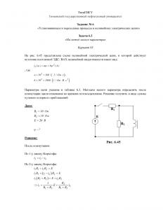 Решение задачи 6.3 (Задание №6) по ТОЭ, Вариант 93, ТюмГНГУ