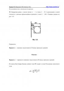 Решение задачи 5.2, Вариант 100, Л.А.Бессонов, ТОЭ