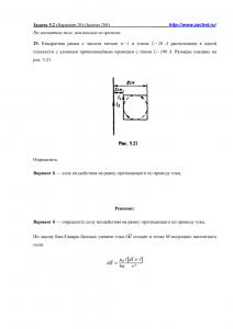 Решение задачи 5.2, Вариант 20, Л.А.Бессонов, ТОЭ