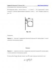 Решение задачи 5.2, Вариант 22, Л.А.Бессонов, ТОЭ
