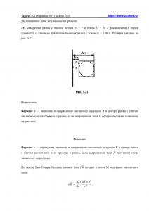 Решение задачи 5.2, Вариант 60, Л.А.Бессонов, ТОЭ