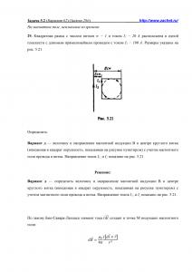 Решение задачи 5.2, Вариант 62, Л.А.Бессонов, ТОЭ