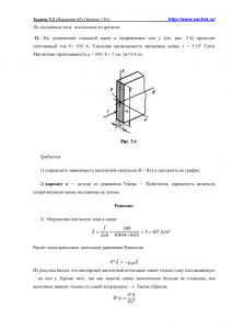 Решение задачи 5.2, Вариант 68, Л.А.Бессонов, ТОЭ