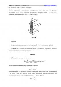 Решение задачи 5.2, Вариант 75, Л.А.Бессонов, ТОЭ