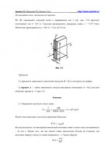 Решение задачи 5.2, Вариант 95, Л.А.Бессонов, ТОЭ