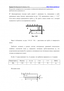 Решение задачи 5.3, Вариант 9, Л.А.Бессонов, ТОЭ