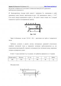 Решение задачи 5.3, Вариант 39, Л.А.Бессонов, ТОЭ