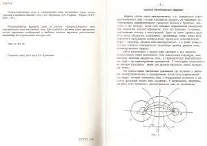 Решебник методички «Электростатические поля и электрические поля постоянных токов», ТОЭ 3 часть, ПГТУ