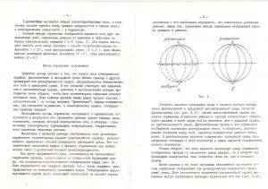 ПГТУ, 2009 Методические указания и варианты заданий «Электростатические поля и электрические поля постоянных токов»