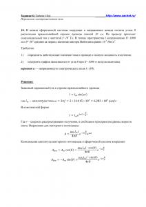 Решение задачи 10а, (Задание 6), Л.А.Бессонов, ТОЭ