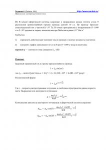 Решение задачи 10д, (Задание 6), Л.А.Бессонов, ТОЭ