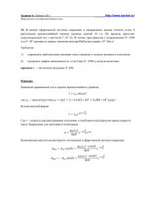 Решение задачи 10г, (Задание 6), Л.А.Бессонов, ТОЭ