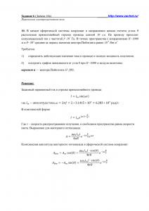 Решение задачи 10в, (Задание 6), Л.А.Бессонов, ТОЭ