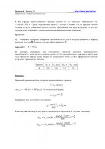 Решение задачи 3б, (Задание 6), Л.А.Бессонов, ТОЭ