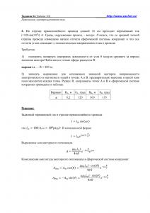 Решение задачи 3д, (Задание 6), Л.А.Бессонов, ТОЭ